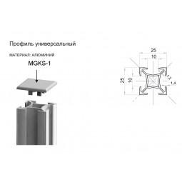 Профиль для гардеробных систем MGKS1 2,8м