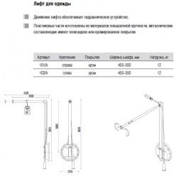 пантограф мебельный Лифт 101 для одежды в шкаф правый цвет серый; Производитель: Ambos SRL ИТАЛИЯ