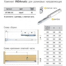 Механизм плавного закрывания INDAMATIC для ролик. направляющих